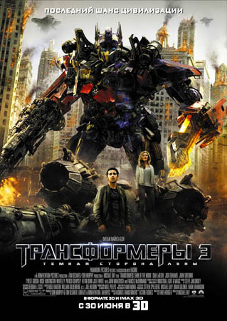 Трансформеры 3: Тёмная сторона Луны / Transformers: Dark of the Moon (2011/DVDRip/1.36)