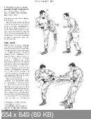 Крис Макнаб, Уилл Фаулер. Современный бой. Оружие и тактика [2003] PDF