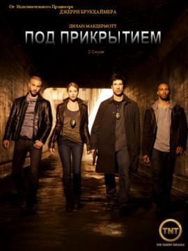 Под Прикрытием / Dark Blue [Сезон 2] (2010) WEB DL 720p