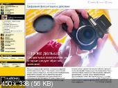 Цифровая фотография. Секреты успеха (PC/RUS)