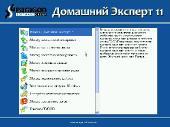 Paragon Домашний Эксперт 11 v 10.0.17.13569 RUS Retail + Boot CD Linux/DOS & WinPE / Rus Скачать торрент