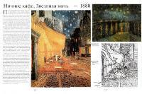 Великие художники. Винсент Ван Гог.  №1 (2003)