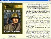 Сборник произведений: Богдан Сушинский (2006-2011) FB2