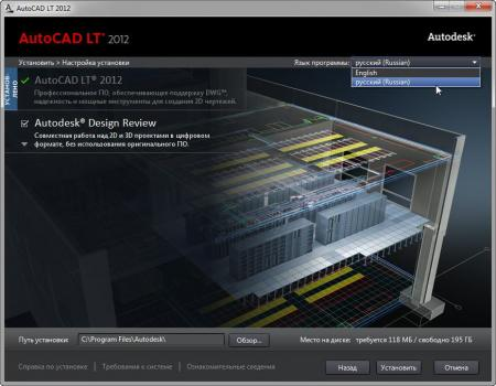 Autodesk AutoCAD LT 2012 [ v. 2012 Build F.107.0.0, SP1, x86 + x64, RUS/ENG (AIO) 2011 ]