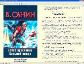 Биография и сборник произведений: Владимир Санин (1970-2011) FB2