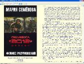 Биография и сборник произведений: Мария Семенова (1989-2011) FB2