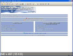 Диск ИАС 1С:Консалтинг.Стандарт.Сетевая.NFR (Ноябрь 2011)