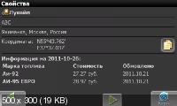 Navitel 5.0.3.99 WinCE 5/6 (PNA)Автоверсия + Все оф. карты Q3-2011 (15.11.11) Русская версия