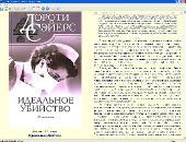 Биография и сборник произведений: Дороти Ли Сейерс (Dorothy Leigh Sayers) (1893-1957) FB2