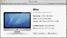 Mac OS X Lion 10.7.2 - DMG (2011/Rus/Eng)