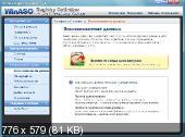 WinASO Registry Optimizer 4.7.5 + Portable by Valx (Русские версии)