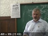 Курс Жданова по восстановлению зрения (2006-2007) DVDRip