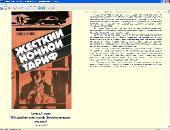 Биография и сборник произведений: Леонид Словин (1971-2011) FB2