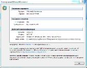 VMware workstation full 8.0.1 build-528992 ML / Rus