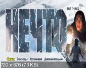 Нечто / The Thing (2011) BDRip 720p+HDRip+DVD9+DVD5+DVDRip(1400Mb+700Mb)