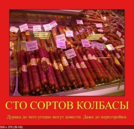 Свежая подборка красных демотиваторов на любой вкус (2011/45 шт)