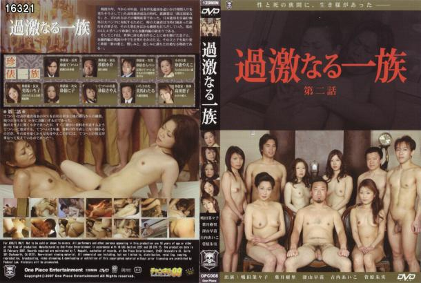 Extreme Family Vol.2 - Japanese Uncensored