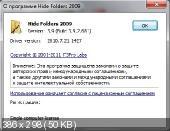 Hide Folders 2009 3.9.2.681 Final (2011) Русский