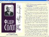 Биография и сборник произведений: Федор Сологуб (1863-1927) FB2