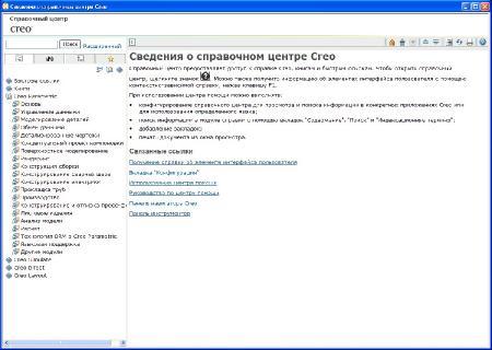 PTC Creo [ v.1.0 M020, Full + HelpCenter Multilanguage, x86 + x64, MULTILANG + RUS, 2011 ]