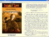Биография и сборник произведений: Александр Тамоников (2004-2011) FB2