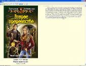 Биография и сборник произведений: Татьяна Устименко (2008-2011) FB2
