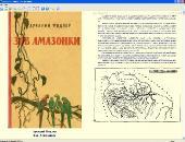 Биография и сборник произведений: Аркадий Фидлер (1894-1985) FB2