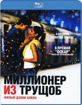 Миллионер из трущоб / Slumdog Millionaire (2008) WEB-DL 1080p | Open Matte