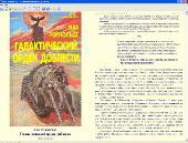 Биография и сборник произведений: Мак Рейнольдс (Mack Reynolds) (1917-1983) FB2
