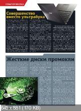 """Подшивка журнала """"Мир ПК"""". 17 номеров (2010-декабрь/2011) PDF"""