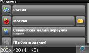 Navitel / Навител Навигатор v5.0.3.411 (Android OS) v5.0.3.397 (Symbian OS) ML/RUS