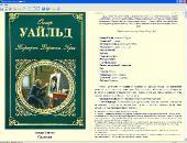 Биография и сборник произведений: Оскар Уайльд (Oscar Wilde) (1854-1900) FB2