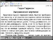 Cool Reader 3.0.53-9 Ru x86 Portable