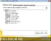 Microsoft Office 2010 Standard SP1 VL [x86] + Updates 13.12.2011 (RUS)