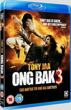 Онг Бак 3 / Ong Bak 3 (2010) BDRip 1080p