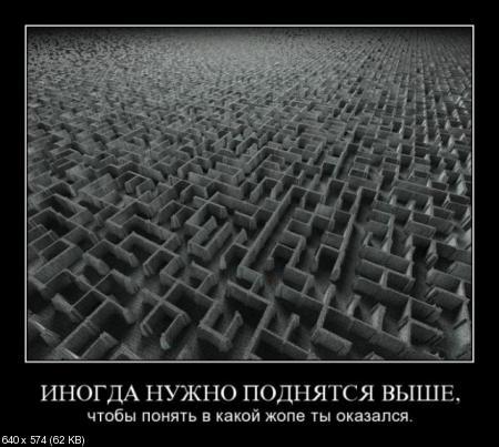 Демотиваторы для всех. Свежая подборка от 27.12.2011