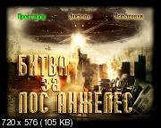 ����� �� ���-�������� / Battle of Los Angeles (2011) HDRip + DVD