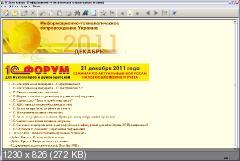 Диск 1С:ИТС Украина (Декабрь 2011)