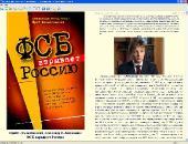 Сборник произведений: Юрий Фельштинский (1990-2011) FB2