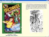 Биография и сборник произведений: Владимир Сотников (1997-2011) FB2
