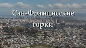Сан-Францисские Горки (2005) WEB-DLRip