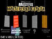 Корпорация Монстров. Мастерская страха 2 (PC/2011/RUS)