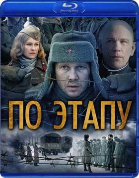 По этапу / In Tranzit (2006) BDRip 720p