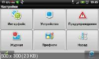 Navitel 5.0.4.0 Cracked (29.12.11) Многоязычная версия