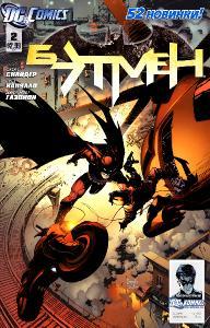 Бэтмен #02