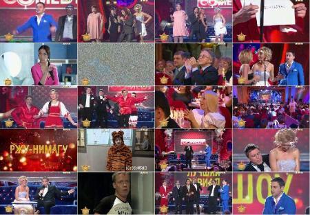 Новогодний Comedy Club / Звезда на ТНТ/ Части 1 и 2 (2011) SATRip