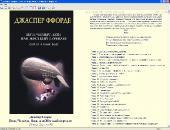 Биография и сборник произведений: Джаспер Ффорде (Jasper Fforde) (2001-2012) FB2