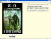 Биография и сборник произведений: Алексей Гравицкий (2004-2012) FB2