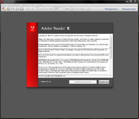 Adobe Reader X [ v.10.1.2, Final, Rus, 2012 ]