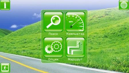Навигация Семь Дорог [ v.1.0 RC3, плюс карты/Россия/Украина/Беларусь, 01.2012 ]